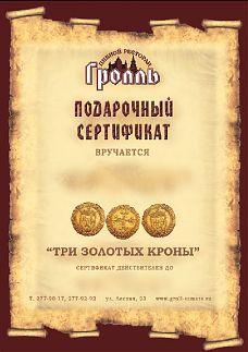 Сертификат «3 золотых кроны». Стоимость 3000 р.