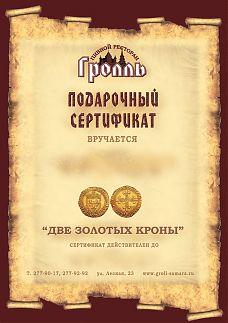 Сертификат «2 золотых кроны». Стоимость 2000 р.