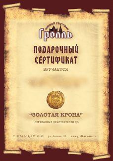 Сертификат «Золотая Крона». Стоимость 1000 р.